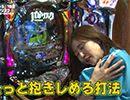 満天アゲ×2クインテット #34【無料サンプル】