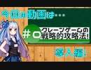 【琴葉茜・葵】戦略的クレーンゲーム攻略法#0【VOICEROID解説】