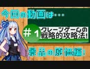【琴葉茜・葵】戦略的クレーンゲーム攻略法#1【VOICEROID解説】