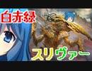 [MTG]ぱうぺあ娘々のよりシロMO実況:RE その9[パウパー] ーナヤスリヴァーー