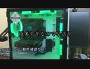 【自作PC】爆誕!1万円で「白い」PC組んでみた!(組み付け&完成編)【BTO換装】