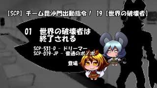 【SCP】チーム毘沙門出動指令! 19【世界の破壊者01】