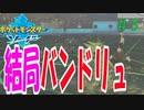 #03 【実況】理系大学生による論理的対戦動画~バンドリュと...