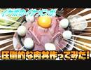 【ASMR】イケボのイケメンが圧倒的な肉丼作ってみた!