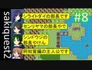 sakiquest2 #8:咲RPGを「咲-saki-」好きが阿知賀編の話をしながらゆっくり実況(初見プレイ)