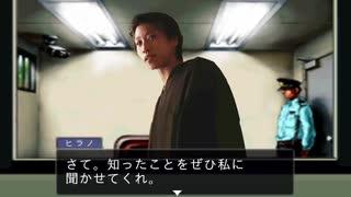 逆転淫夢裁判 第4話「真夏の夜の逆転」part9『事件の闇』