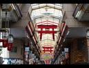 天神橋筋商店街 アーケードを端から端まで。ASMR。作業用BGM。ヘッドホン推奨。