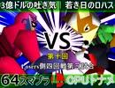 【第十回】64スマブラCPUトナメ実況【Losers四回戦第三試合】