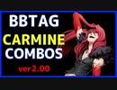 【BBTAG ver2.00】 カーマイン コンボ集