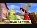 【実況】ポケモン剣を人気なさそうなポケモンでクリア #1
