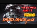 【グロ注意】part8非戦闘要員主人公VS攻撃的変異生命体【DEAD SPACE】