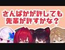 【さんばか24h】サンドイッチ天丼まとめ【おはガク!withさんばか】