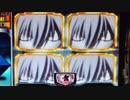 ヱヴァンゲリヲン~真実の翼~ 1G連予告&1枚役重複紫7目指して PART72