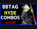 【BBTAG ver2.00】 ハイド コンボ集