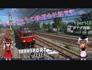 【Transport Fever】ゆっくりたちの鉄道会社経営記 part10