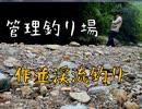 【渓流釣り】管釣りでのんびりイワナ・ヤマメ釣り