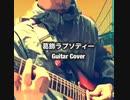 【Fischer's】「葛飾ラプソディー」guitar  cover【んだほ &...