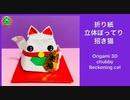 【折り紙】立体ぽってり招き猫