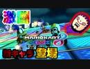 【激闘】全力で楽しむマリオカート8DXオンライン対戦実況#1