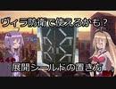 【R6S】ヴィラの展開シールド(盾)の置き場所14カ所紹介【シージ】