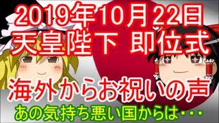 ゆっくり雑談 100回目(2019/10/22)