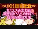 ゆっくり雑談 101回目(2019/10/24)