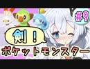 【紲星あかり】ポケモン探して大冒険!「ポケットモンスター ソード」またぁ~り実況プレイ part9