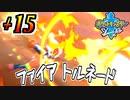 【ポケモンソード実況】これが超次元ポケモンバトルだ! †15