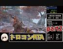 【SEKIRO/隻狼】トロコンRTA 5時間22分52秒 part2【ゆっくり実況】