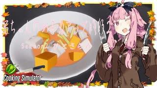 【琴葉茜実況】 茜ちゃんの女子力アップ修行2 Season.2 ひとさらめ 【Cooking Simulator】