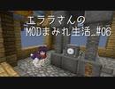 【Minecraft】エララさんのMODまみれ生活_#06