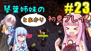 【StardewValley】琴葉姉妹とあかりの初見