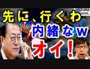 文大統領が日韓首脳会談前に勝手に中国へ行く気満々。安倍首相との会談ではGSOMIAや輸出管理が簡単に解決出来ると韓国政府は勘違い?なぜそうなる…【海外の反応】