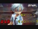 【実況】リィンが遂にキレた!?【閃の軌跡I:改】#48