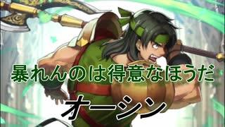 【FEヒーローズ】ファイアーエムブレム トラキア776 - 怒れる斧戦士 オーシン【Fire Emblem Heroes ファイアーエムブレムヒーローズ】