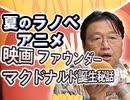 #190 岡田斗司夫ゼミ『夏のラノベアニメに岡田斗司夫、どハマりだけど文句言うぞ!』