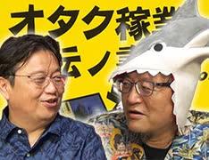 #187 岡田斗司夫ゼミ『オタク周辺業界の成功者:高橋信之さんを問い詰める!』