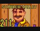 頑張る社会人のための【STARDEW VALLEY】プレイ動画211回