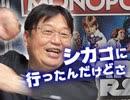 #176 岡田斗司夫ゼミ『ニコニコ超会議とシカゴのみやげ話』