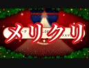 メリークリスマス!【22歳のFGO日記 2019クリスマス編】Epilogue