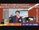 【ネット民勝利】虎ノ門ニュース「オジキ」のヤバネタで解散総選挙に追い込む…?|みやわきチャンネル(仮)#659Restart518