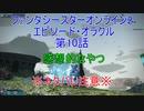 【PSO2】ファンタシースターオンライン2 エピソード・オラクル第10話感想的なやつ