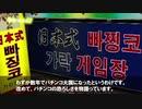 韓国パチンコ全面禁止 無くなった理由