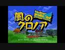 【プレイ動画】風のクロノアRTA Any% 59分32秒
