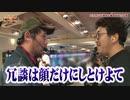 HEAVENS DOOR 第275話(3/4)