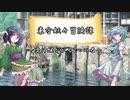 【第十九回東方卓遊偽遅刻組】東方妖々冒険譚【SW2.5】受け継がれる2つの力