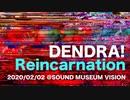 「DENDRA!Reincarnation」CM(2020/02/02 @渋谷VISION)