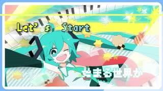 【初音ミク】ワールドワイドスター【オリジナルPV】