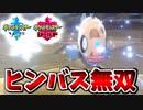 【実況】ポケモン剣盾でたわむれるヒ ン バ ス 無 双