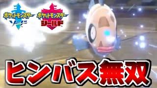 【実況】ポケモン剣盾でたわむれる    ヒ ン バ ス 無 双